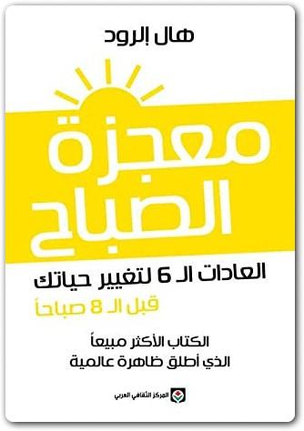 تحميل كتاب معجزة الصباح pdf