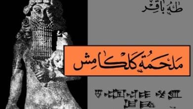 Photo of كتاب ملحمة كلكامش طه باقر PDF