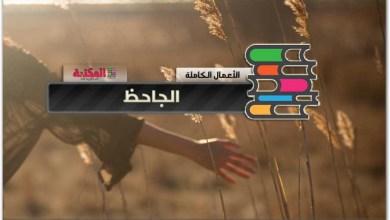 Photo of كتب الجاحظ PDF الأعمال الكاملة