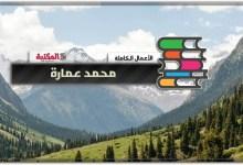 Photo of كتب محمد عمارة PDF الأعمال الكاملة