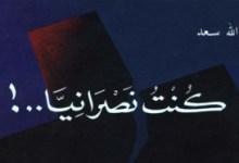 Photo of كتاب كنت نصرانيا عبد الله سعد PDF