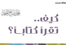 Photo of كتاب كيف تقرأ كتابا محمد صالح المنجد PDF
