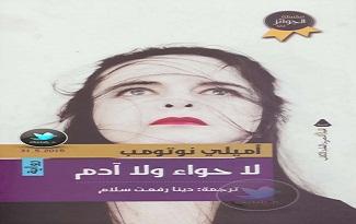 Photo of رواية لاحواء ولا ادم إميلي نوثومب PDF