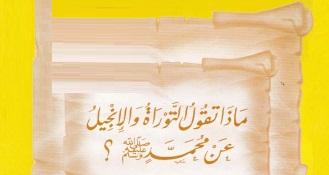 Photo of كتاب ماذا تقول التوراة والإنجيل عن محمد صلى الله عليه وسلم؟ أحمد ديدات PDF