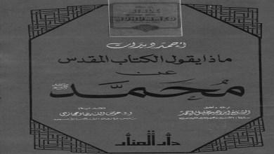 Photo of كتاب ماذا يقول الكتاب المقدس عن محمد أحمد ديدات PDF