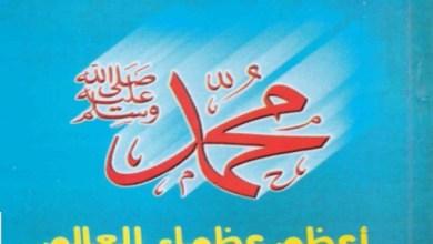 Photo of كتاب محمد أعظم عظماء العالم أحمد ديدات ومايكل هارت PDF