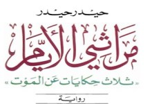 Photo of رواية مراثي الأيام ثلاث حكايات عن الموت حيدر حيدر PDF