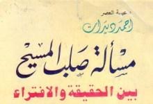 Photo of كتاب مسألة صلب المسيح بين الحقيقة والإفتراء أحمد ديدات PDF