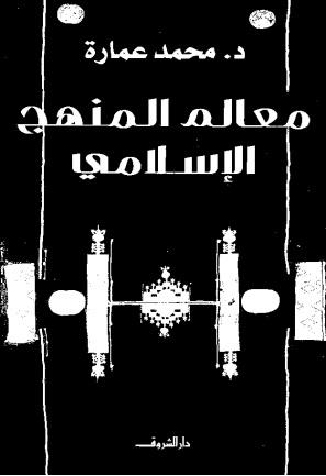 تحميل كتاب الادارة الاسلامية المنهج والممارسة pdf