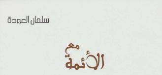 Photo of كتاب مع الأئمة سلمان العودة PDF