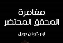 Photo of رواية مغامرة المحقق المحتضر مغامرات شيرلوك هولمز ارثر كونان دويل PDF
