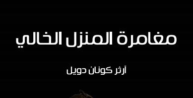 Photo of رواية مغامرة المنزل الخالي مغامرات شيرلوك هولمز ارثر كونان دويل PDF