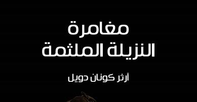 Photo of رواية مغامرة النزيلة الملثمة مغامرات شيرلوك هولمز ارثر كونان دويل PDF