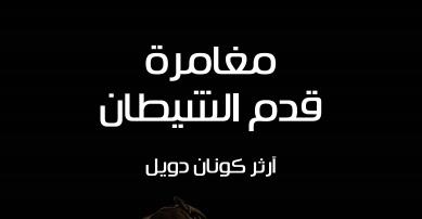 Photo of رواية مغامرة قدم الشيطان مغامرات شيرلوك هولمز ارثر كونان دويل PDF