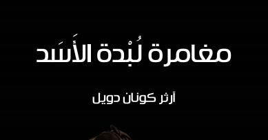 Photo of رواية مغامرة لبدة الأسد مغامرات شيرلوك هولمز ارثر كونان دويل PDF