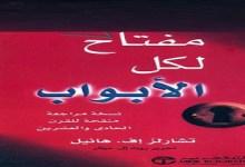 Photo of كتاب مفتاح لكل الأبواب تشارلز هانيل PDF