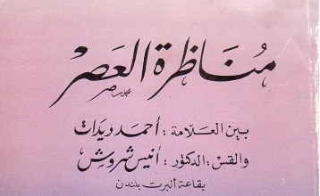 Photo of كتاب مناظرة العصر بين العلامة أحمد ديدات والقس أنيس شروش أحمد ديدات PDF
