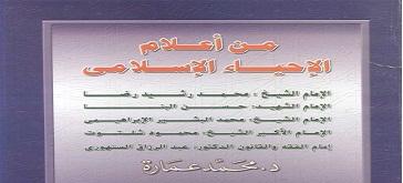 Photo of كتاب من أعلام الإحياء الإسلامي محمد عمارة PDF