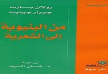 Photo of كتاب من البنيوية إلى الشعرية رولان بارت PDF