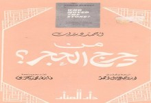 Photo of كتاب من دحرج الحجر أحمد ديدات PDF