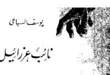Photo of رواية نائب عزرائيل يوسف السباعي PDF