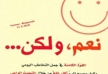 Photo of كتاب نعم، ولكن … القوة الكامنة فى جمل التخاطب اليومي ليليا كوني دي هان PDF