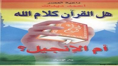 Photo of كتاب هل القرآن كلام الله ام الانجيل؟ أحمد ديدات PDF