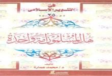 Photo of كتاب هل المسلمون أمة واحدة محمد عمارة PDF