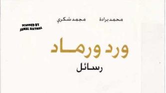 Photo of كتاب ورد ورماد رسائل بين محمد شكري ومحمد برادة محمد شكري PDF