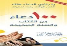 Photo of كتاب 100 دعاء من الكتاب والسنة الصحيحة محمد صالح المنجد PDF