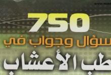 Photo of كتاب 750 سؤال وجواب في طب الاعشاب كل ما يهم الأسرة فى العلاج بالأعشاب عبد الباسط محمد السيد PDF
