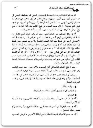 تحميل كتاب 750 سؤال وجواب في طب الاعشاب pdf