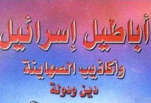 Photo of كتاب أباطيل إسرائيل وأكاذيب الصهاينة دين ودولة إبراهيم أبو داه PDF