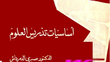 Photo of كتاب أساسيات تدريس العلوم صبري الدمرداش PDF