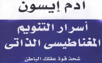Photo of كتاب أسرار التنويم المغناطيسي الذاتي شحذ قوة عقلك الباطن ادم إديسون PDF