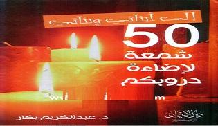 Photo of كتاب إلى أبنائي وبناتي 50 شمعة لإضاءة دروبكم عبد الكريم بكار PDF