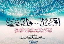 Photo of كتاب اقرا وارق علي بن محمد العمران PDF