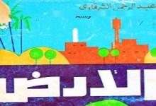 Photo of روايةالأرض عبد الرحمن الشرقاوي PDF