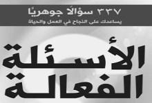 Photo of كتاب الأسئلة الفعالة لبناء العلاقات والفوز بصفقات جديدة والتأثير في الآخرين أندرو سوبل PDF
