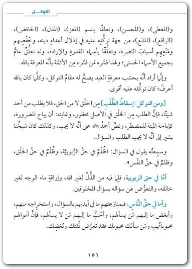 كتاب مدارج السالكين لابن القيم pdf