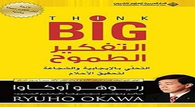 Photo of كتاب التفكير الطموح ريوهو أوكاوا PDF
