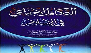 Photo of كتاب التكافل الاجتماعي في الإسلام عبد الله بن صالح علوان PDF