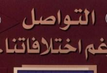Photo of كتاب التواصل رغم اختلافاتنا سوزان ديلينجر PDF