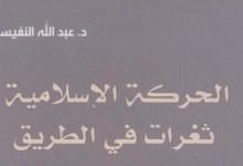 Photo of كتاب الحركة الإسلامية ثغرات في الطريق عبد الله النفيسي PDF