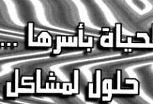 Photo of كتاب الحياة بأسرها حلول لمشاكل كارل بوبر PDF