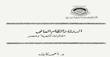 Photo of كتاب الدولة والنظام العالمي مؤثرات التبعية ومصر أحمد ثابت PDF