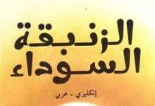 Photo of رواية الزنبقة السوداء إنجليزي عربي الكسندر دوماس PDF