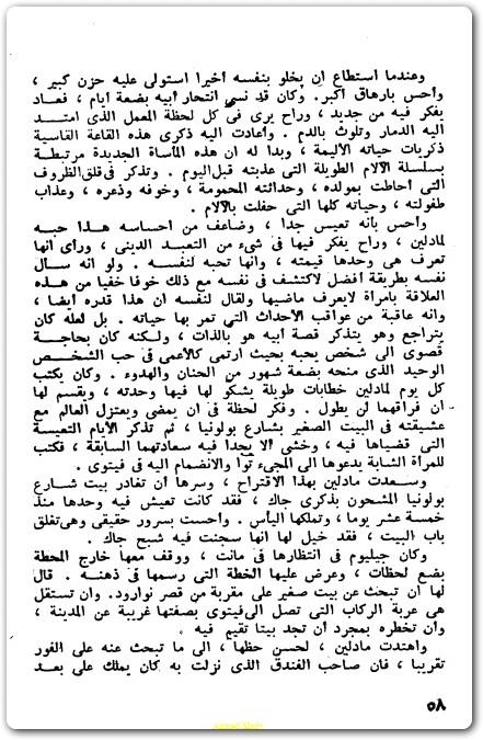 رواية الارض اميل زولا pdf
