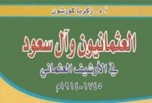 Photo of كتاب العثمانيون وآل سعود في الأرشيف العثماني 1745 1914 ميلادي زكريا كورشون PDF