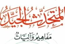 Photo of كتاب المتحدث الجيد مفاهيم واليات عبد الكريم بكار PDF